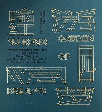 Yu Hong: Garden of Dreams
