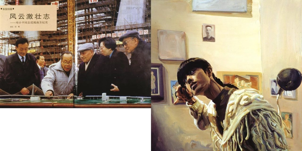 1989后的艺术与中国:世界剧场