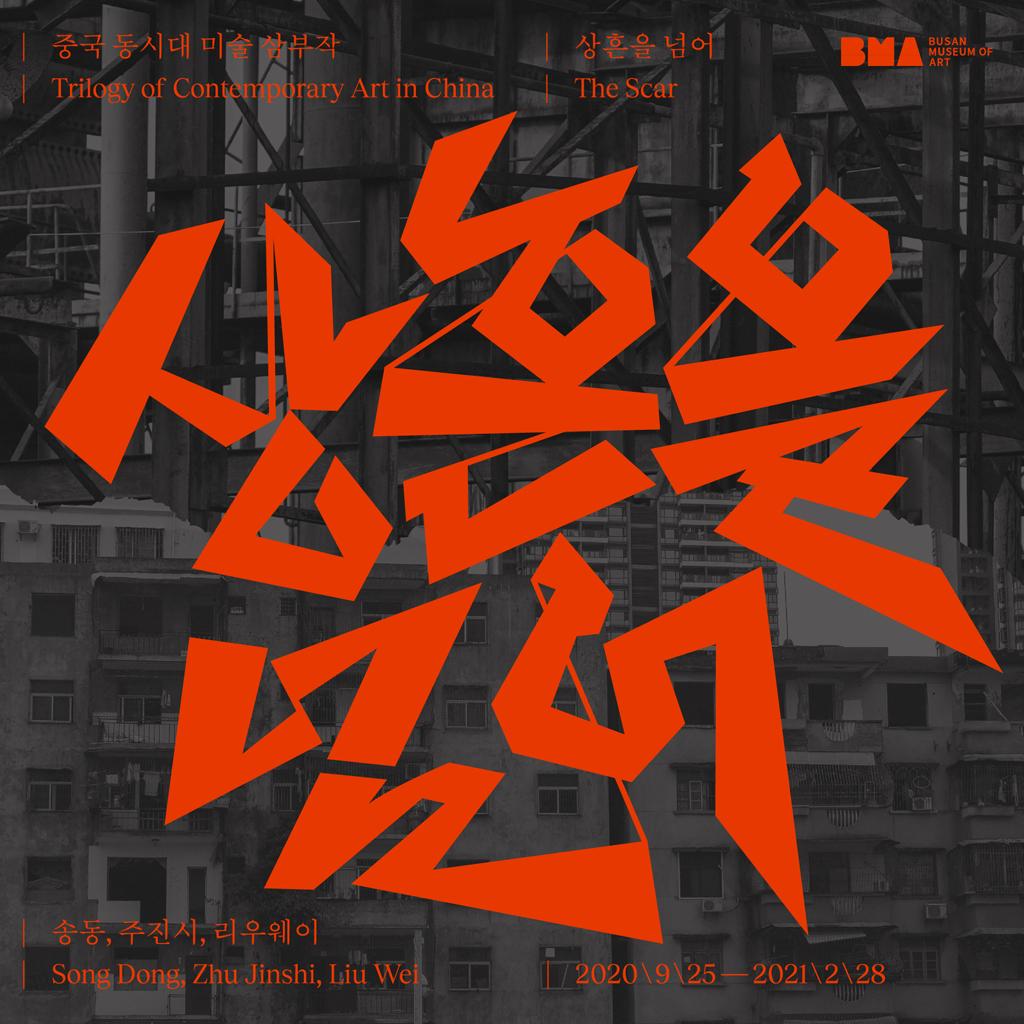 中国当代艺术三部曲:超越伤痕