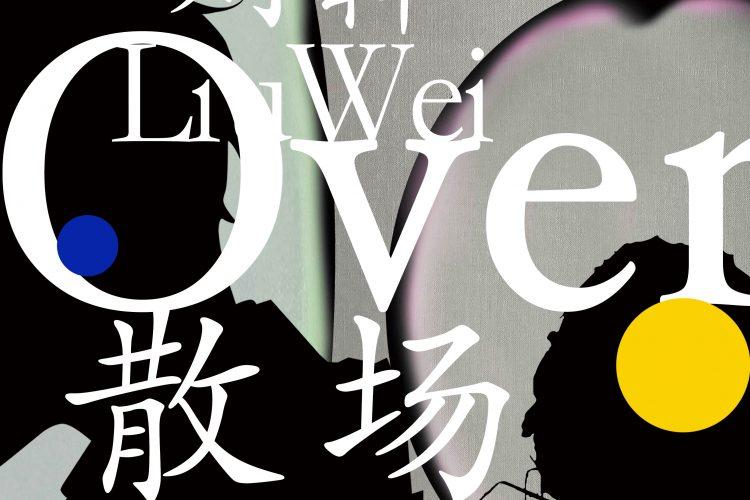 刘韡:散场/OVER