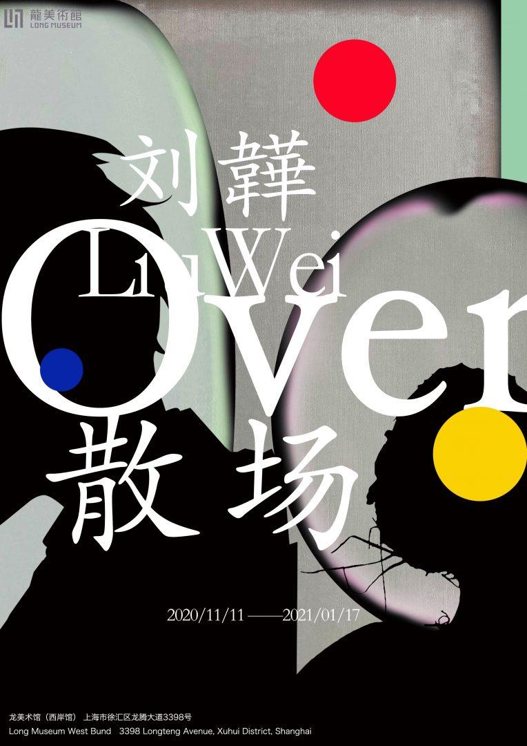 Liu Wei:散场/OVER
