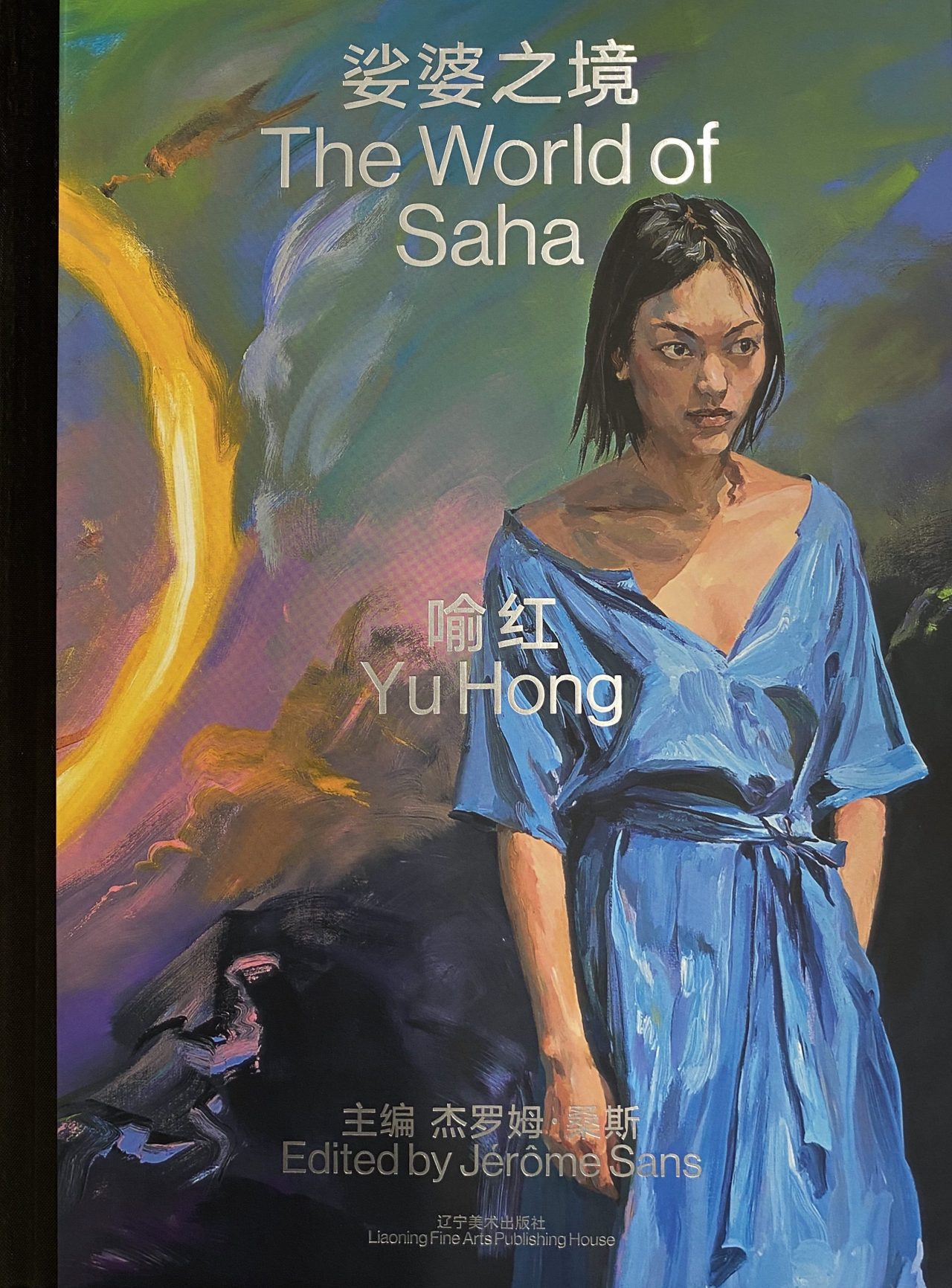 Yu Hong: The World of Saha