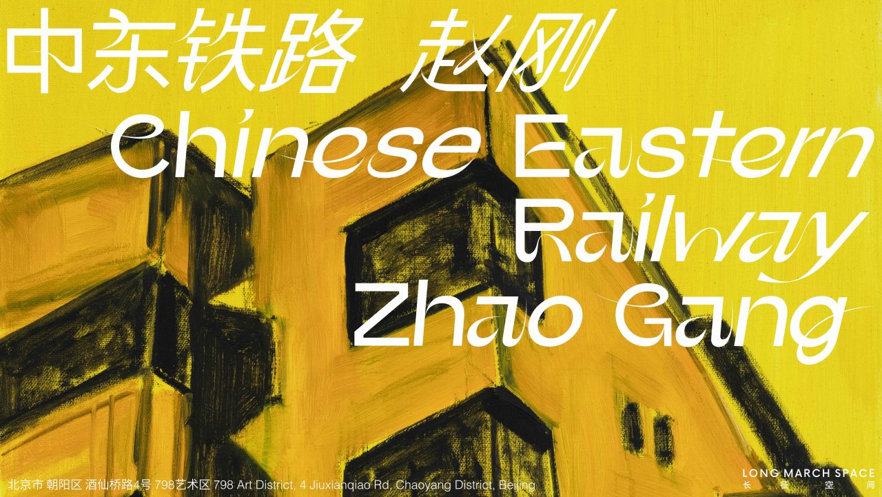Chinese Eastern Railway: Zhao Gang