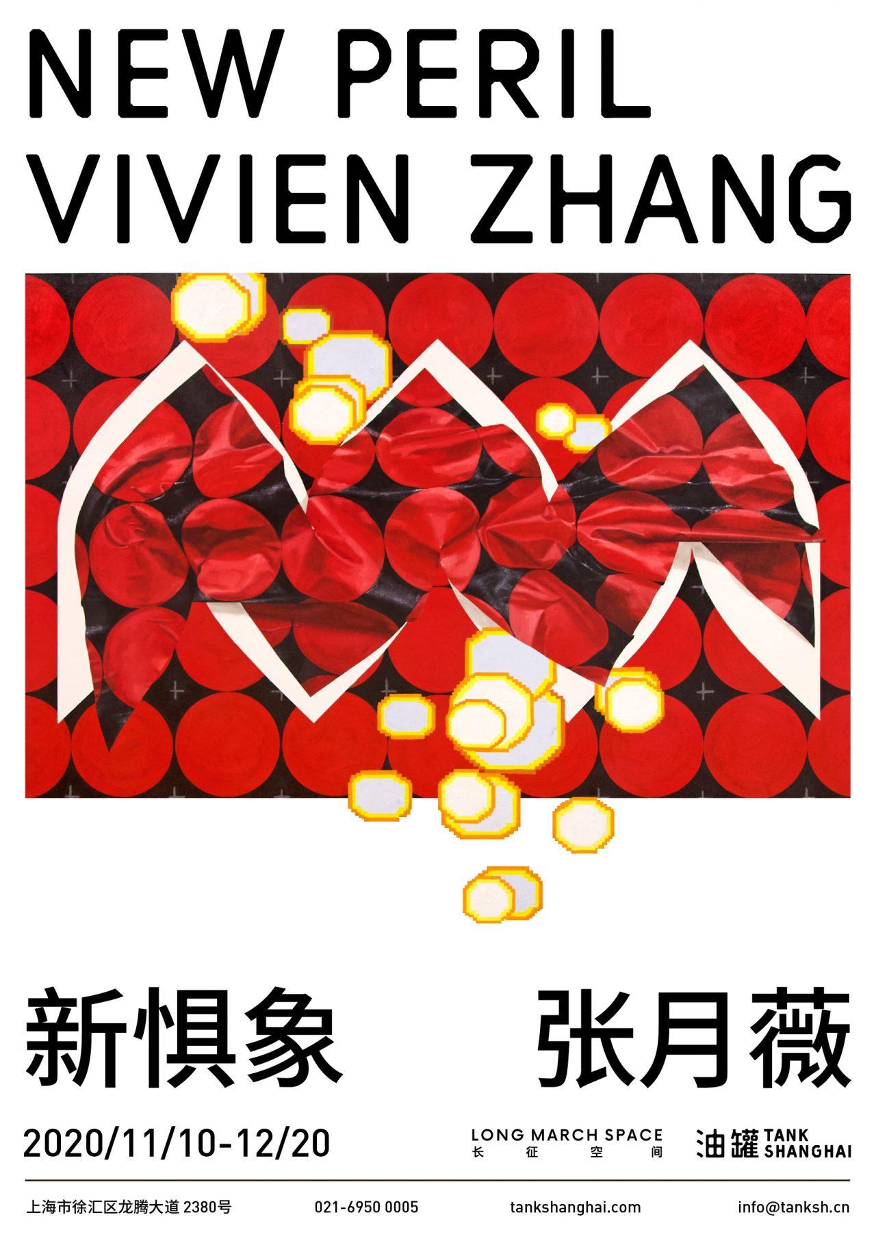 Vivien Zhang: New Peril