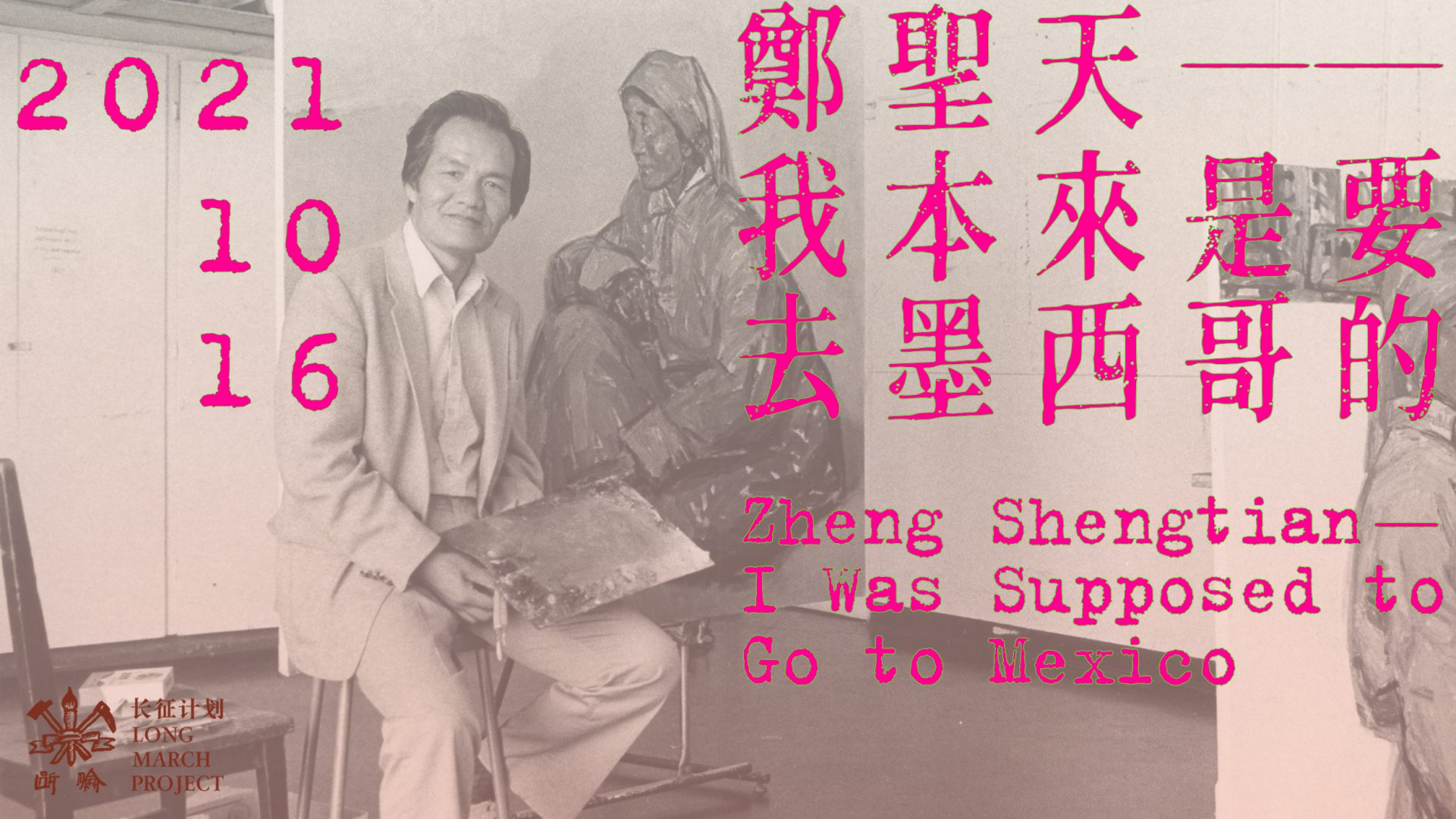 Zheng Shengtian—I Was Supposed to Go to Mexico